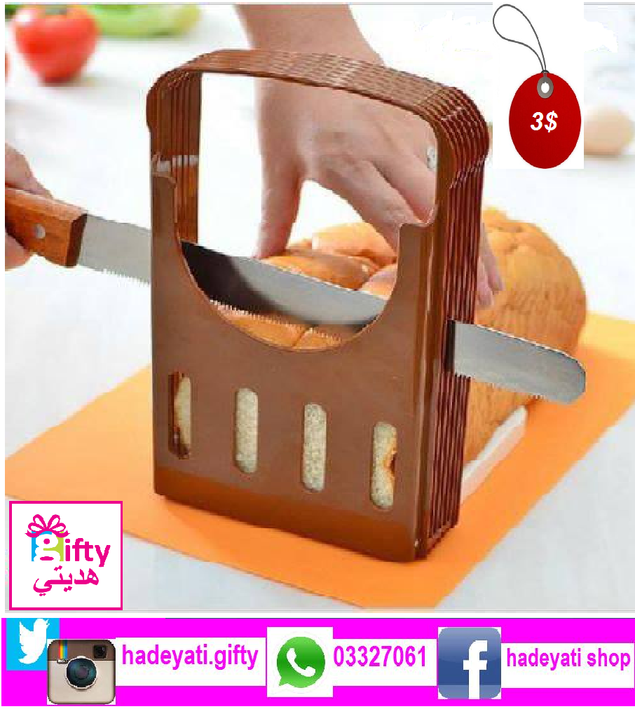 BREAD SLICER