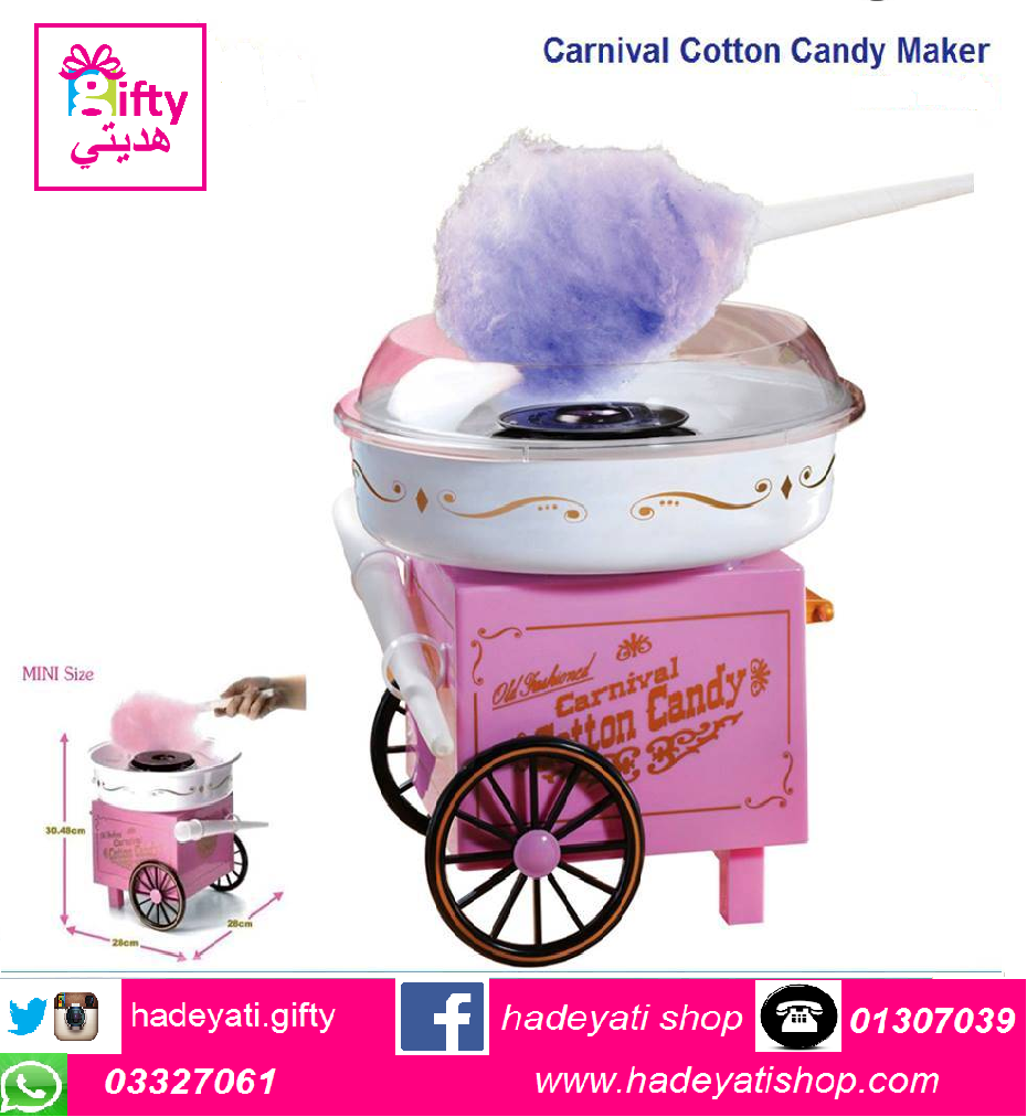 CARNIVAL COTTON CANDY MAKER