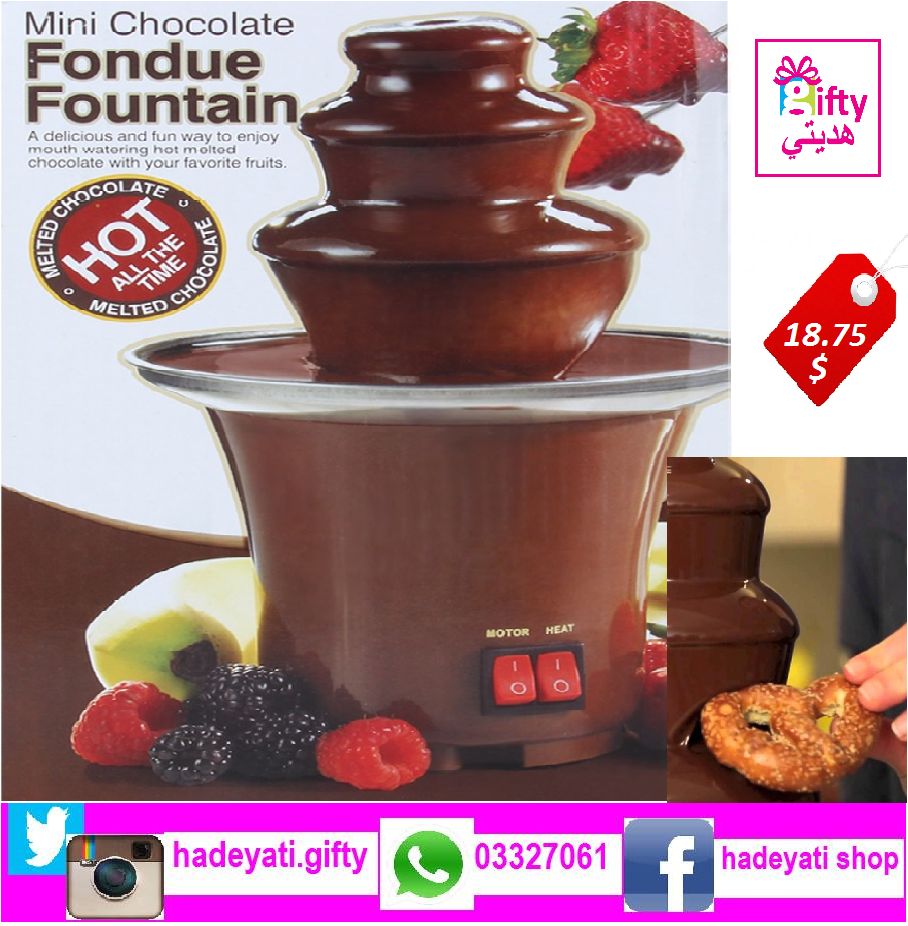 3-TIER ELECTRIC CHOCOLATE FONDUE FOUNTAIN - BROWN