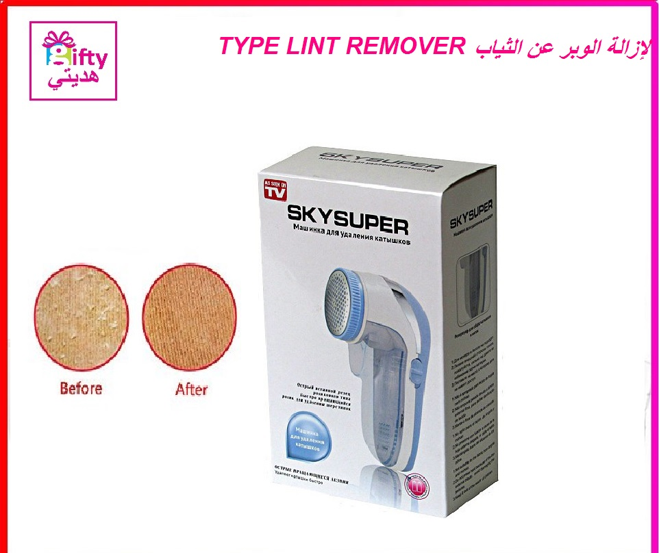 TYPE LINT REMOVER