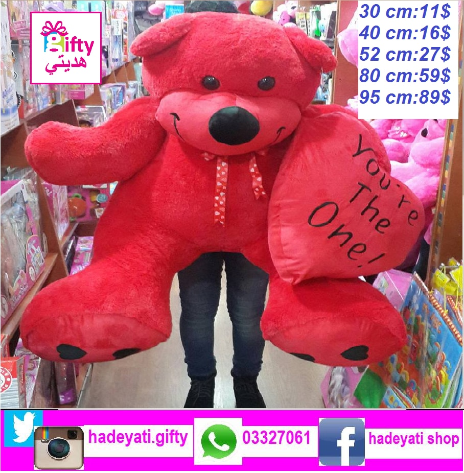 Red Bear (5 sizes)