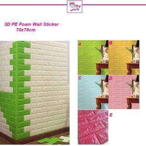 3D PE Foam Wall Sticker W