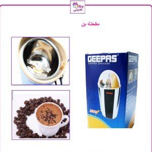 coffee grinder geepas w