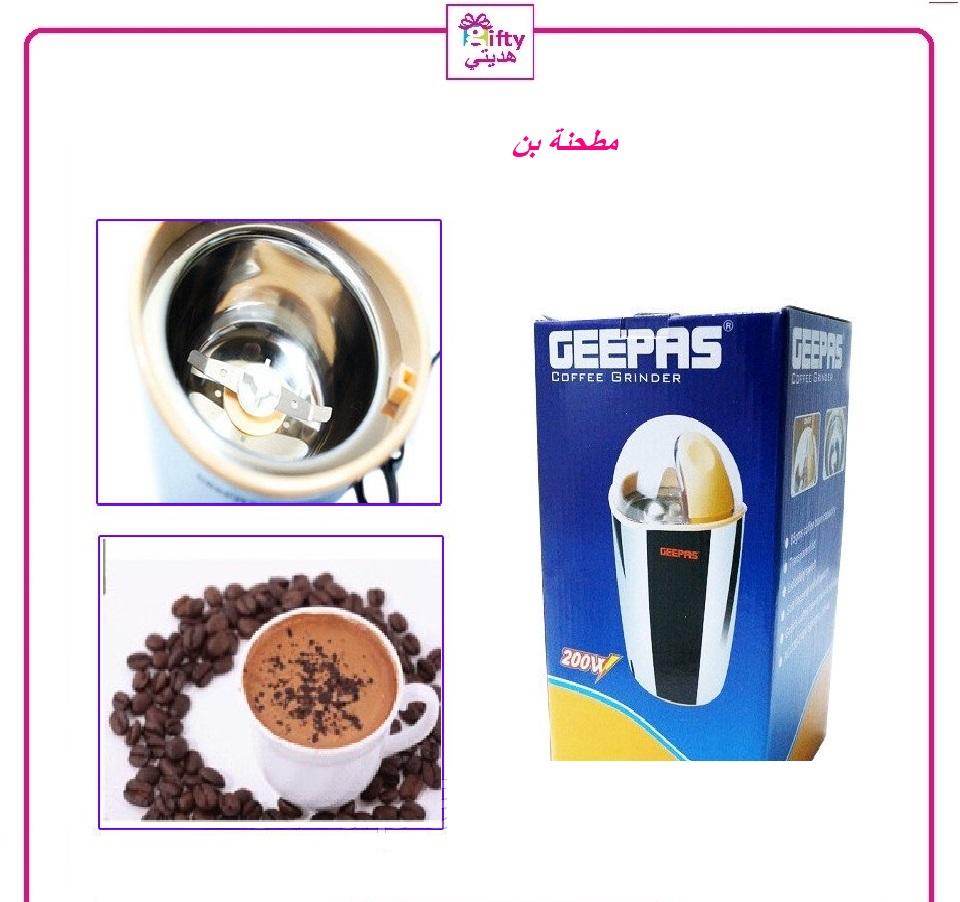 coffee grinder geepas GCG-288
